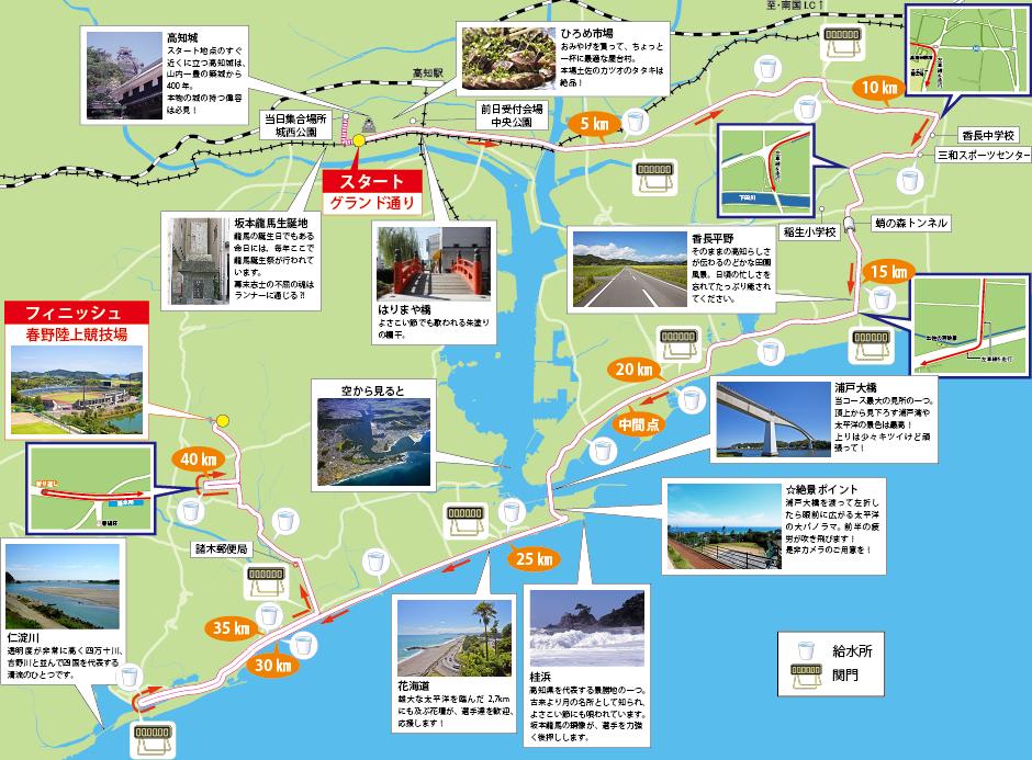 規制 龍馬 マラソン 交通 2月16日「高知龍馬マラソン」における交通規制及び入出庫についてお知らせ